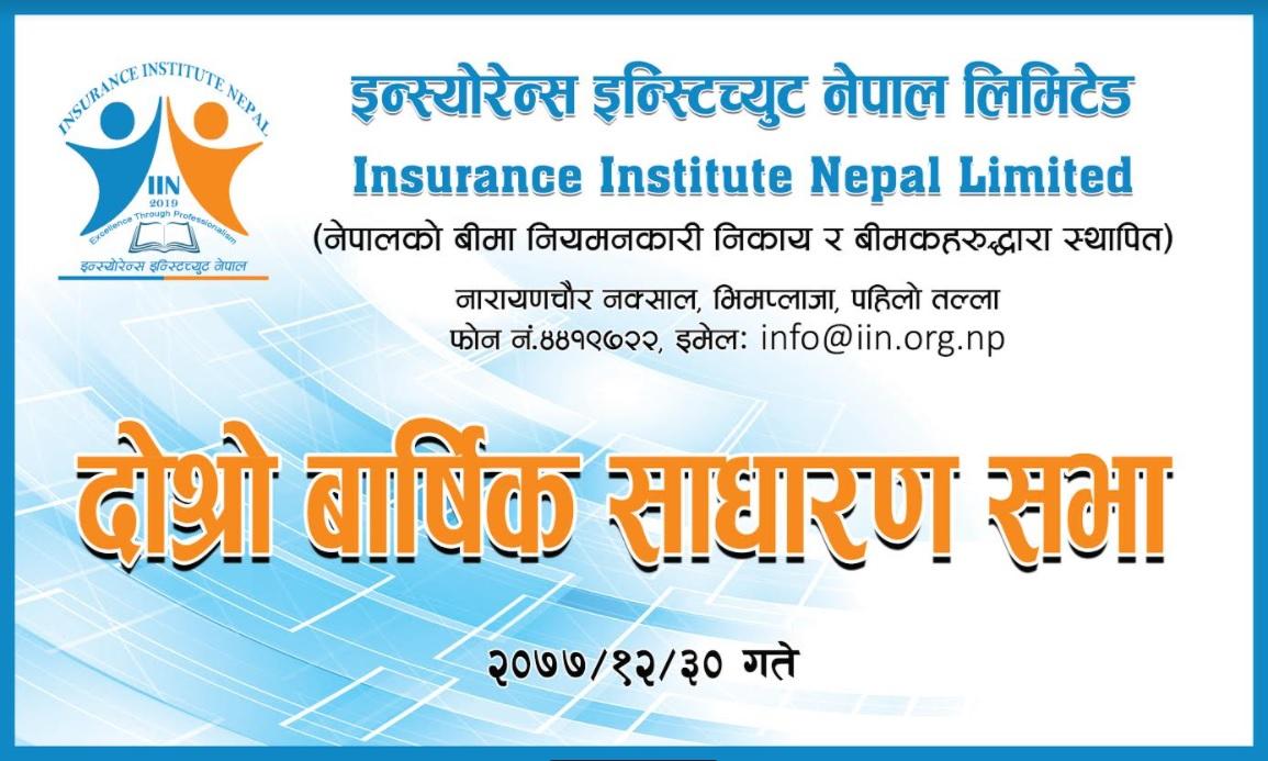 इन्स्योरेन्स इन्स्टिच्युट नेपाल लिमिटेडको दोश्रो बार्षिक साधारण सभा सम्पन्न सम्बन्धी प्रेस विज्ञप्ति