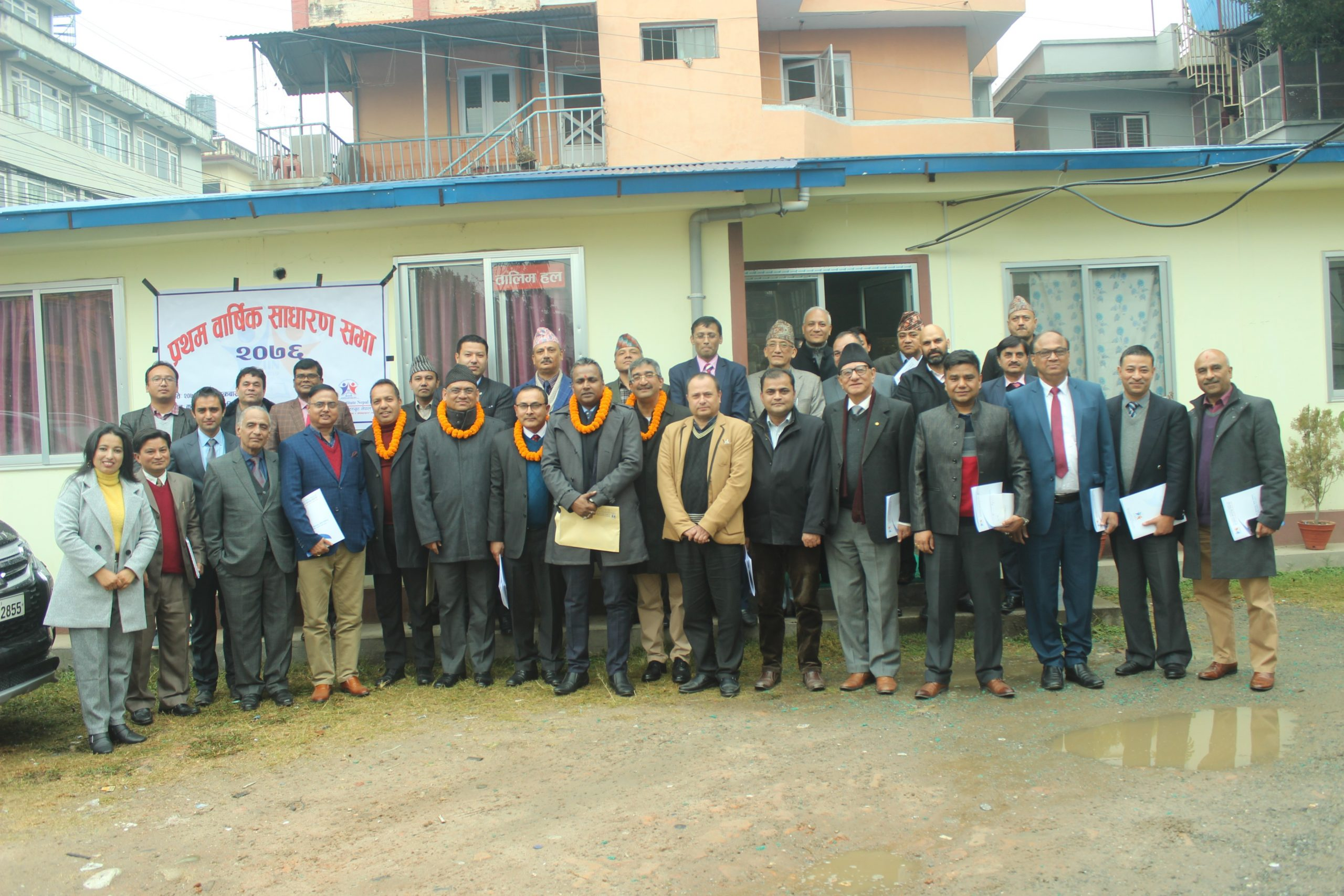 First Annual General Meeting Of Insurance Institute Nepal limited